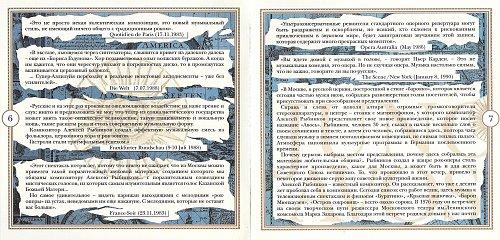 Рыбников Алексей - Юнона и Авось (2009)