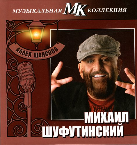 Шуфутинский Михаил - Аллея шансона (2011)