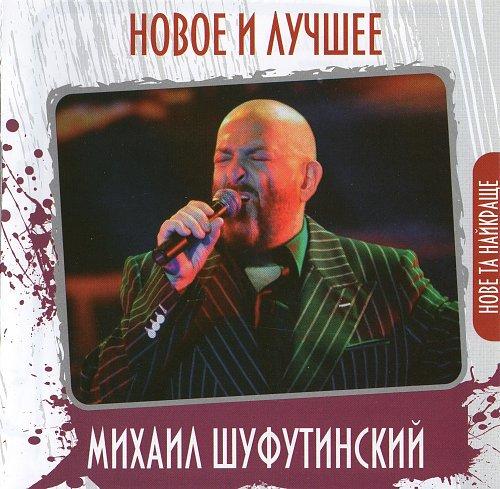 Шуфутинский Михаил - Новое и лучшее (2011)