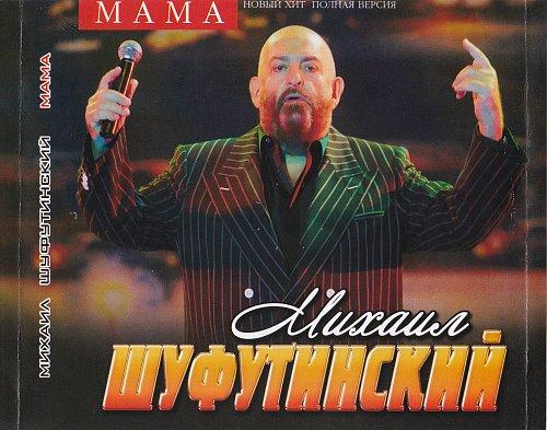 Шуфутинский Михаил - Мама (2013)