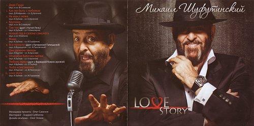 Шуфутинский Михаил - Love story (2013)