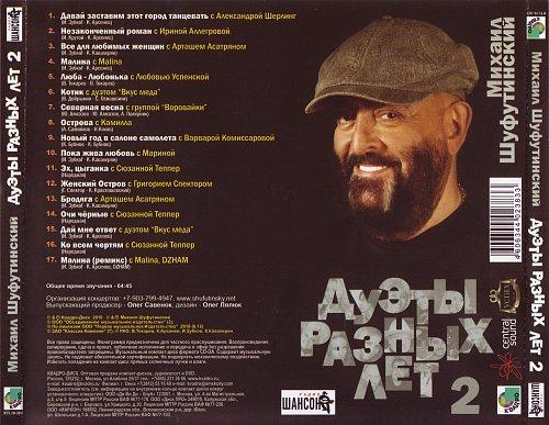 Шуфутинский Михаил - Дуэты разных лет 2 (2010)