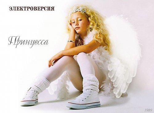 Электроверсия - Принцесса (1990)