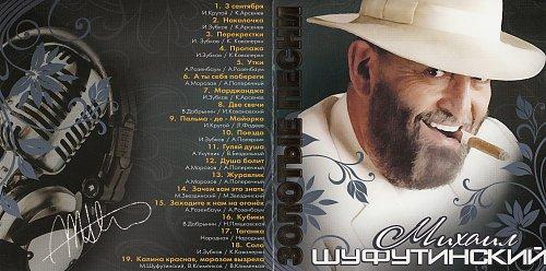 Шуфутинский Михаил - Золотые песни (2010)