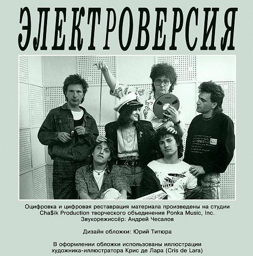 Электроверсия - Городские окна (1989)