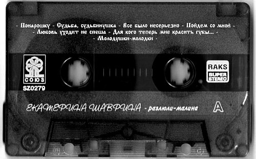 Шаврина Екатерина - Разлюли-иалина (2003)