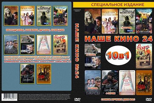 Наше кино 24