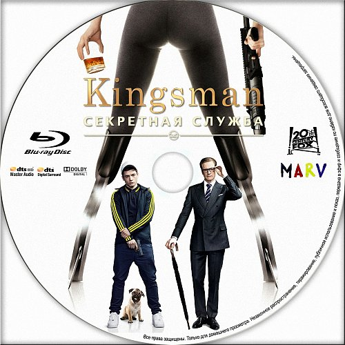 Kingsman: Секретная служба / Kingsman: The Secret Service (2015)