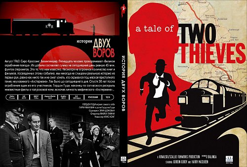 История двух воров / A Tale of Two Thieves (2014)