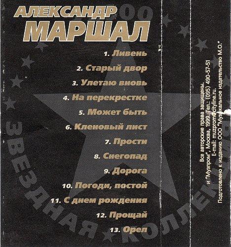 Маршал Александр - Звёздная Коллекция