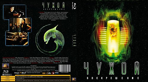 Чужой 4 / Aliens 4 (1997)