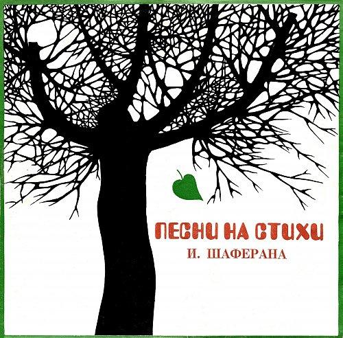 Шаферан Игорь, песни на стихи - 1. Белый танец (1976) [LP С60-06861-62]