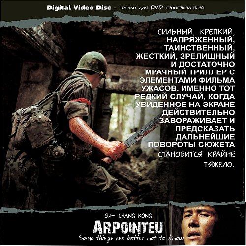 Точка R / Arpointeu (2004)