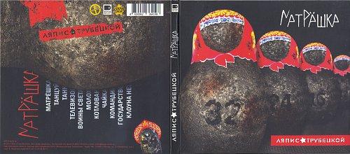 Ляпис Трубецкой - Матрёшка (2014)