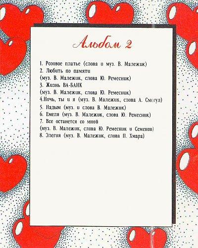 Малежик Вячеслав - Альбом 1; Альбом 2 (1993)