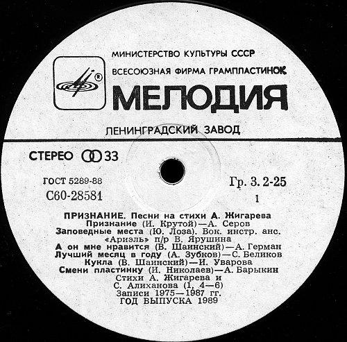 Жигарев Александр, песни на стихи - Признание. Памяти поэта (1989) [LP С60 28581 000]
