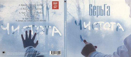 СерьГа - Чистота (2015)
