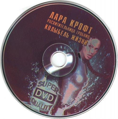 Лара Крофт 2: Колыбель жизни / Lara Croft II: The Cradle of Life [2003, DVD]