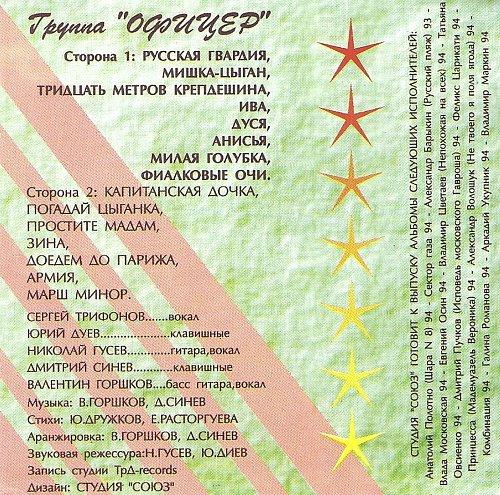 Офицер - Русская гвардия (1994)