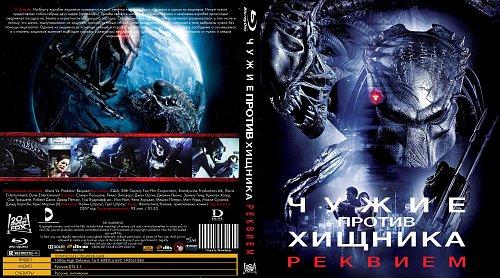 Чужие против Хищника Реквием / Aliens vs. Predator Requiem (2007)