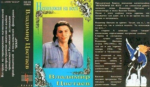 Цветаев Владимир- Непохожая на всех (1994)