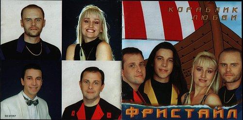 Фристайл - Кораблик любви 1997