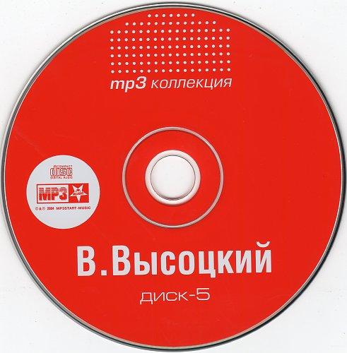 Владимир Высоцкий - MP3 Kоллекция. Диск 5