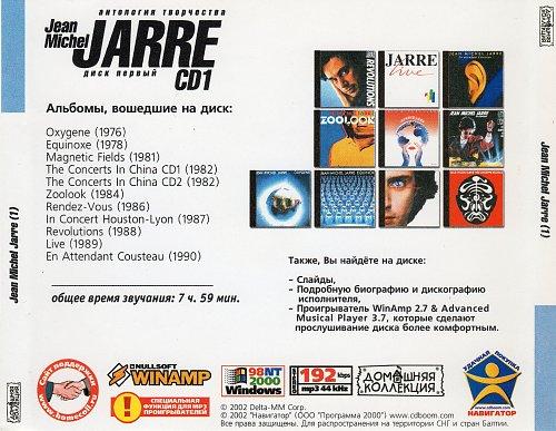 Jean Michel Jarre (Домашняя коллекция)