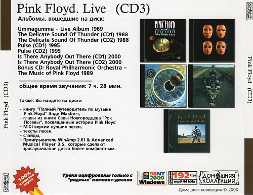 Pink Floyd (Домашняя коллекция)