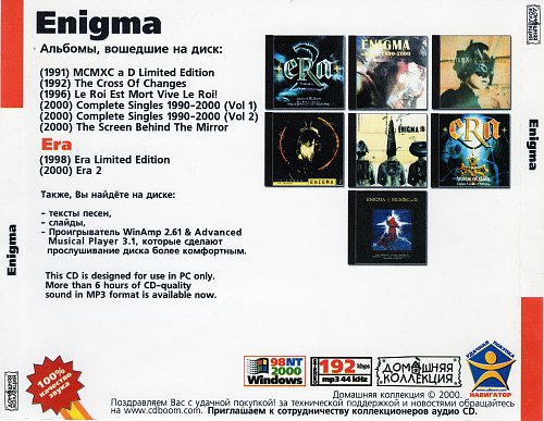 Enigma + ERA (Домашняя коллекция)