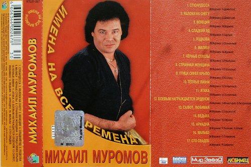 Муромов Михаил - Имена на все времена (2001)