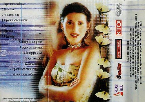 Жасмин - Перепишу любовь (2001)