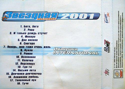 Иванушки International - Звёздная коллекция (2001)