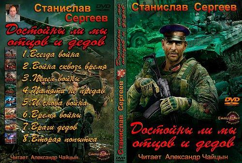 Сергеев Станислав - Достойны ли мы отцов и дедов