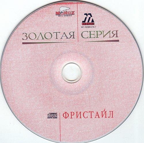 Фристайл - Золотая серия (2004)