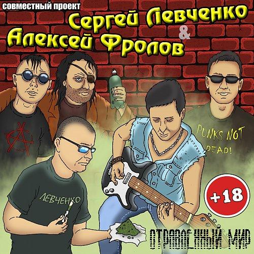 Левченко Сергей - Отравленный мир (2013)