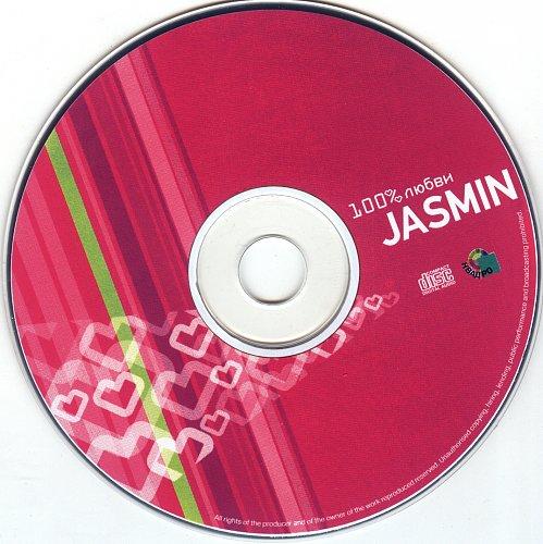 Жасмин - 100% любви (2003)