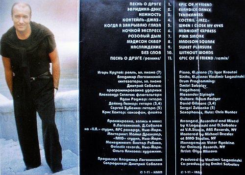 Крутой Игорь - Без слов... (2000)