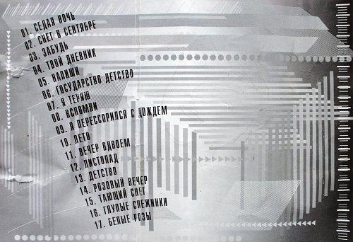 Шатунов Юра - Золотые хиты 2002 (2002)