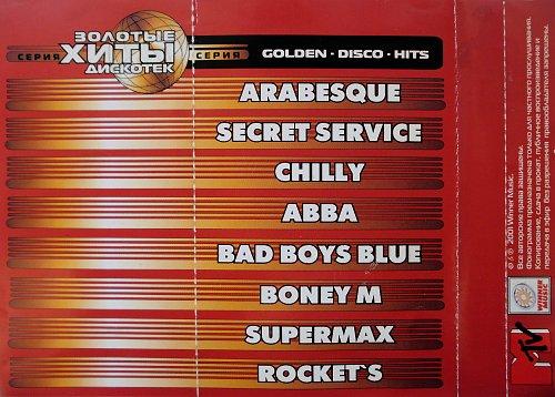 Bad Boys Blue - Золотые хиты дискотек (2001)