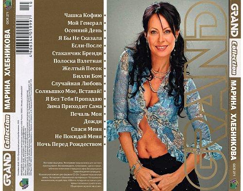 Хлебникова  Марина - The Best (2005)