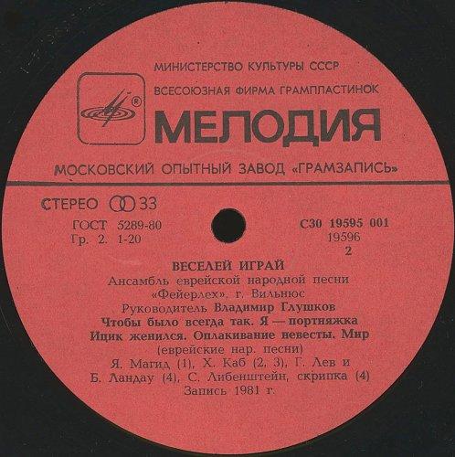 Фейерлех, ансамбль еврейской народной песни - Веселей играй (1983) [LP С30 19595 001]