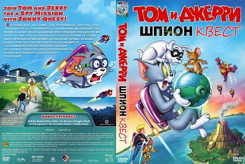 Том и Джерри: Шпионские Игры / Tom and Jerry: Spy Ques (2015)