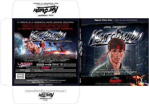 Кунг Фьюри / Kung Fury (2015)