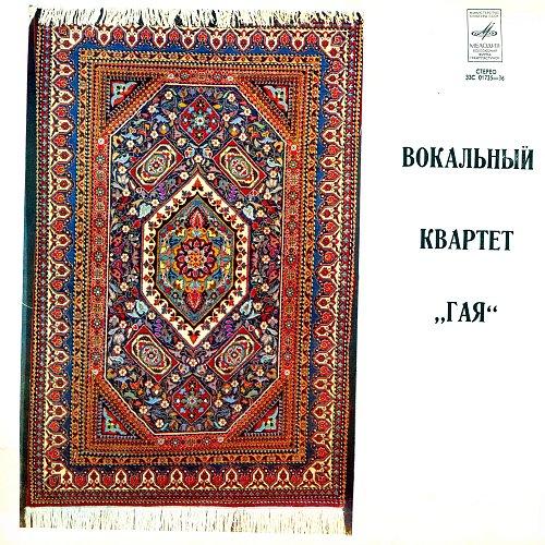 Гая, Вокальный квартет - 1. Гая (1969) [LP С 01735-36]