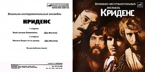 Криденс М62-35901 1974 EP