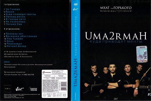 Уматурман - Куда приводят мечты (2008)