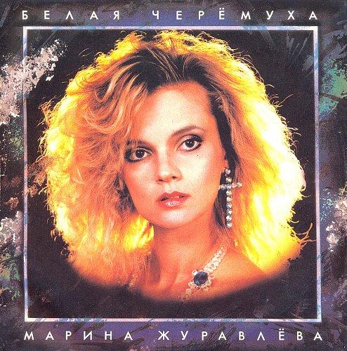 Журавлёва Марина - Белая черёмуха (1992) [LP R90-00975-76]