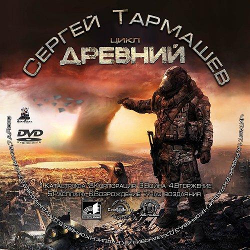 Тармашев Сергей - Древний
