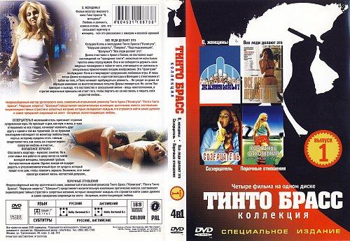 Тинто Брасс - Коллекция
